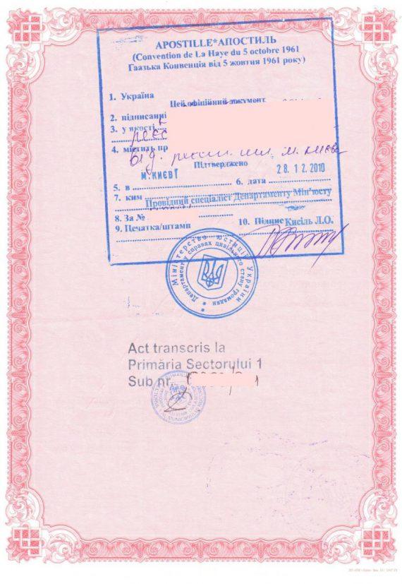 Апостиль - документ для получения гражданства Румынии