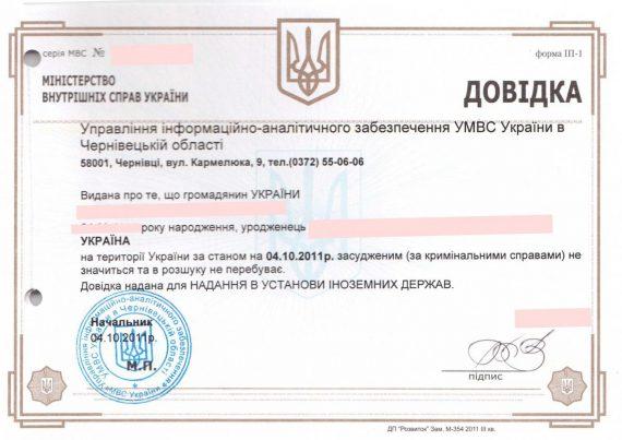 Справка о несудимости - документ для получения гражданства Румынии