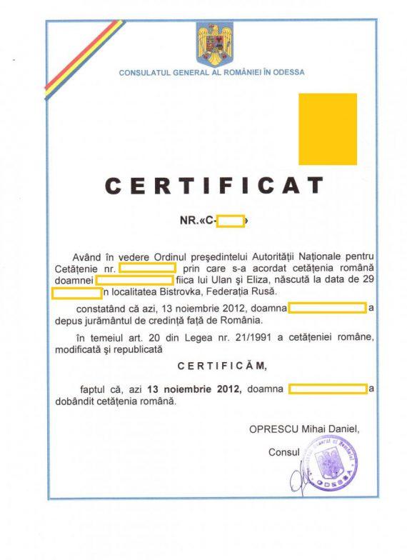 Сертификат о гражданстве - документ для получения гражданства Румынии