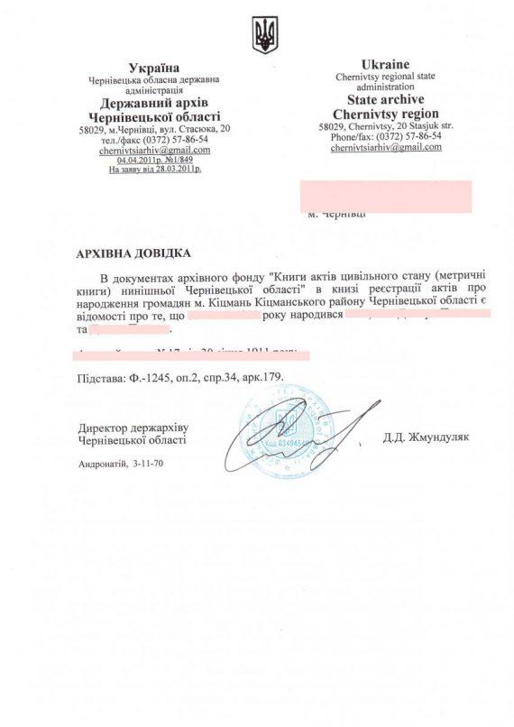 Архивная выписка - документ для получения гражданства Румынии