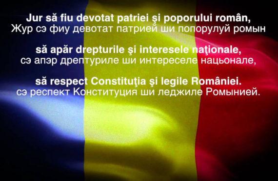 Присяга Румынии - текст, транскрипция, перевод