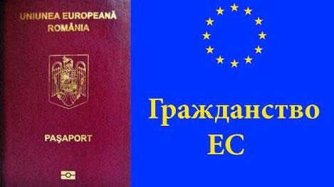 Получить паспорт ЕС, Румынии