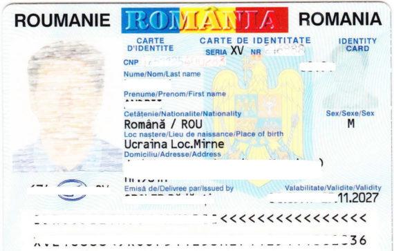 булетин внутренний румынский паспорт или ID карта