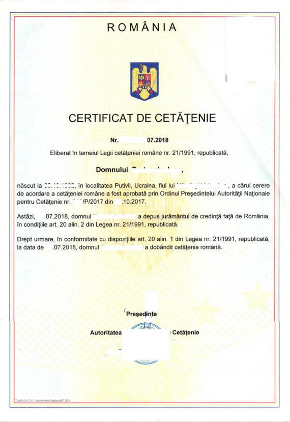 сертификат о восстановлении гражданства Румынии