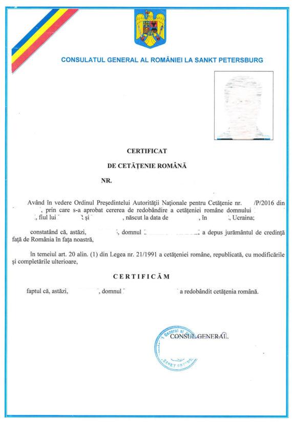 сертификат о восстановлении гражданства Румынии выданный в Санкт-Петербурге