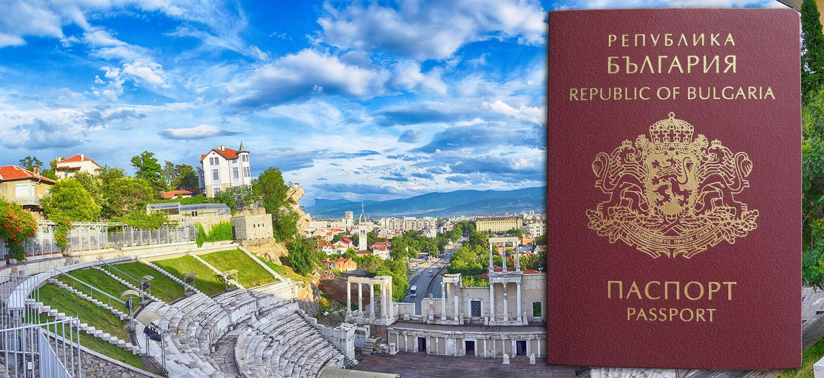 получение гражданства ес через болгарию