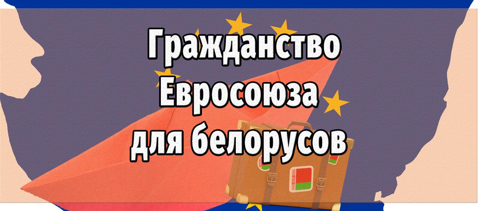 гражданство ес для белорусов