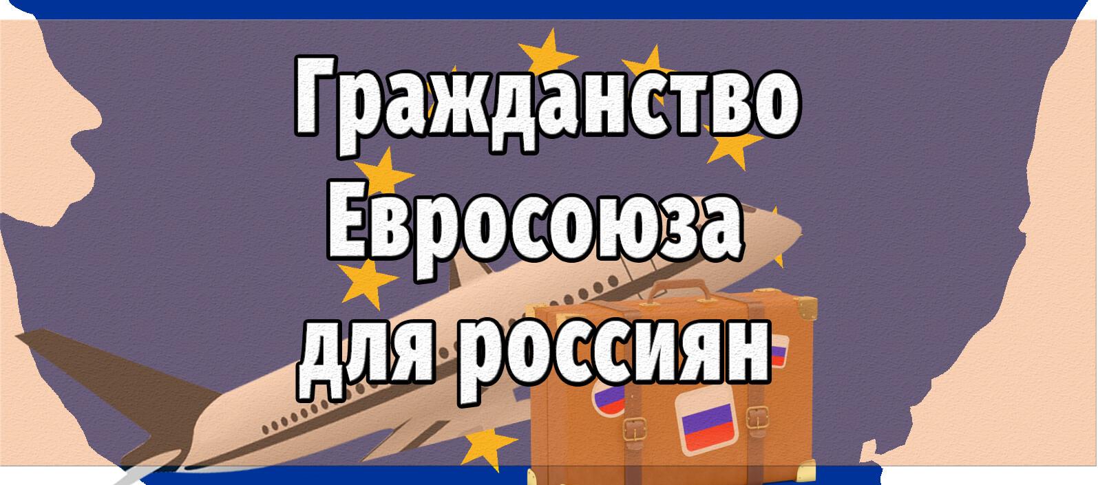 гражданство ес для россиян