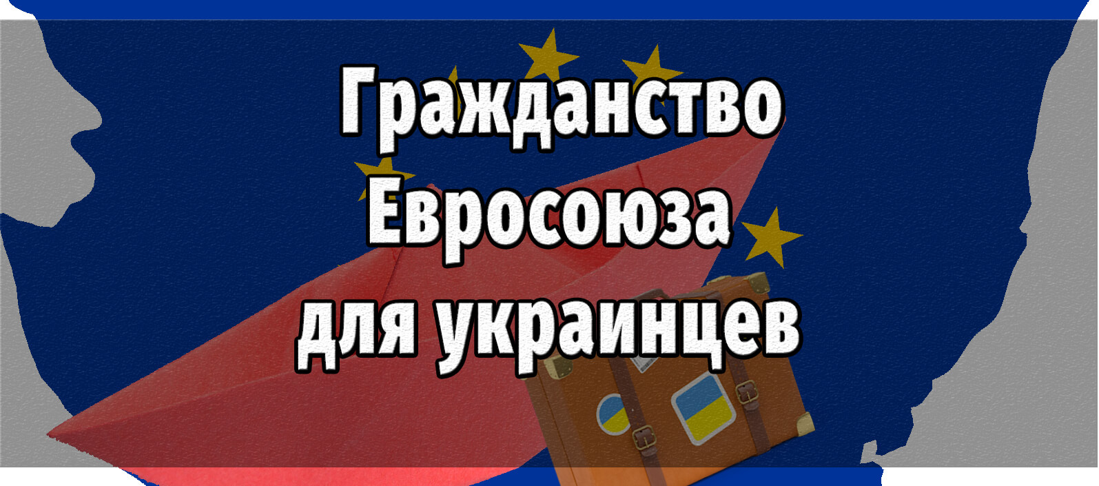 гражданство ес для украинцев