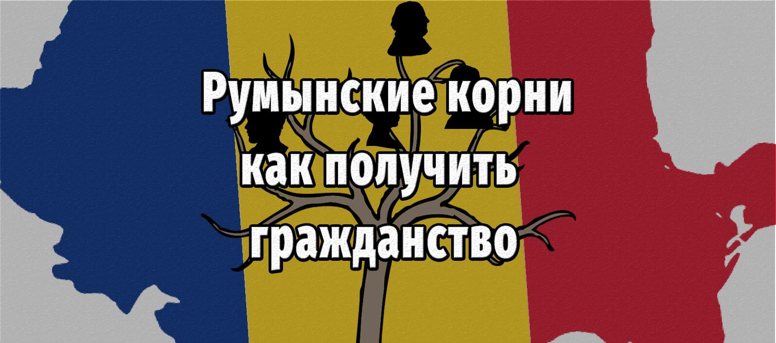 гражданство румынии по корням
