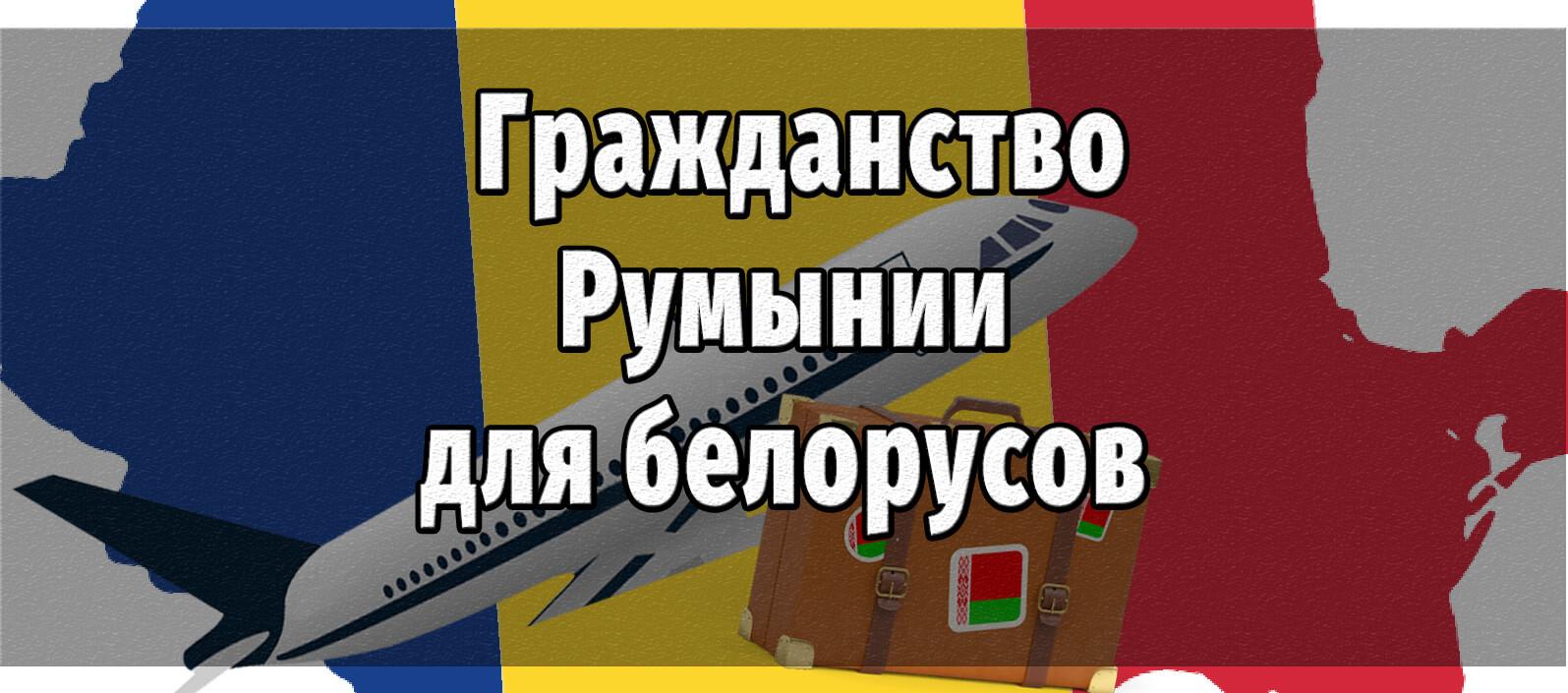 гражданство румынии для белорусов
