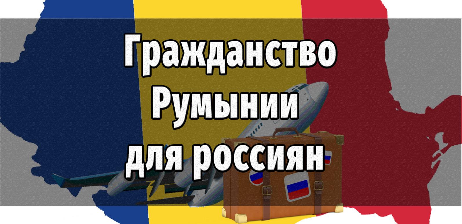 Брак с гражданином Румынии и порядок получения гражданства