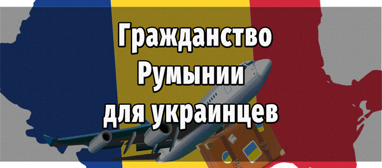 гражданство румынии для украинцев