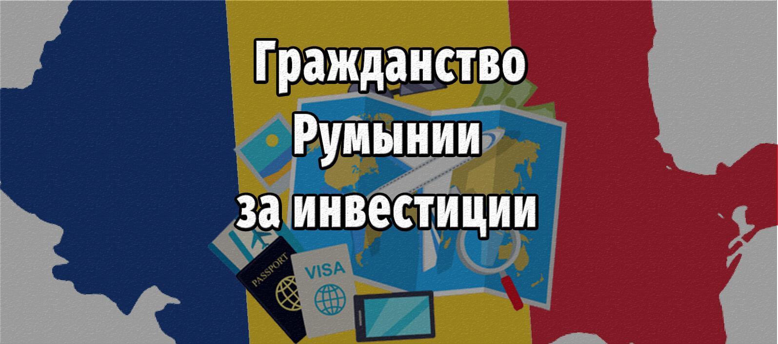 гражданство румынии за инвестиции
