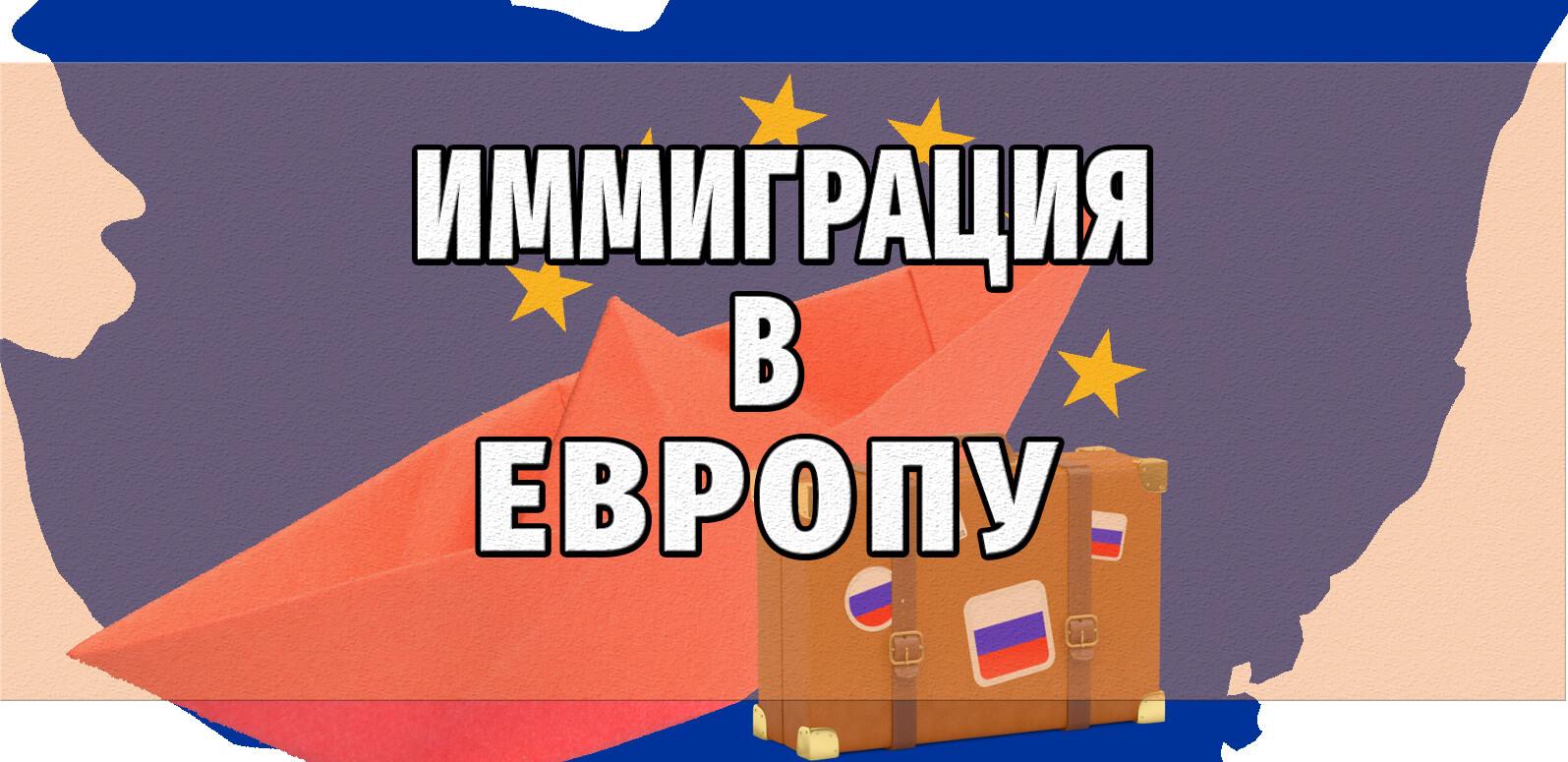 иммиграция в европу из россии