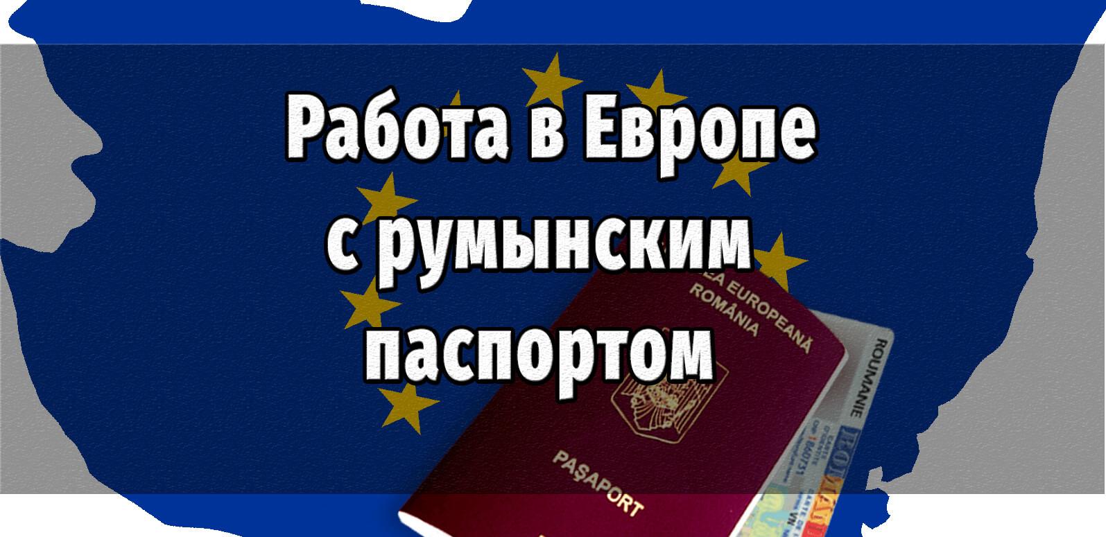 работа в европе с румынским паспортом