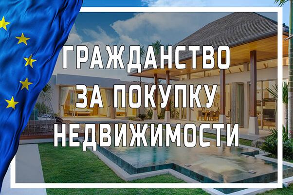 Гражданство Европы и ЕС за покупку недвижимости
